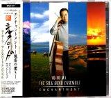 [中古CD] SONY ヨーヨ―・マ/シルクロード〜魅惑の響き