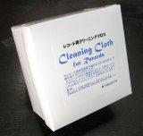 TATSUMI タツミ/レコード・クリーニングクロス(厚手) 50枚入り
