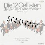 TELEFUNKEN 「ベルリン・フィルの12人のチェロ奏者たち」 デジタル録音 バラ2枚セット