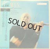 VANGUARD エルマン/メンデルスゾーン ヴァイオリン協奏曲, ラロ スペイン交響曲