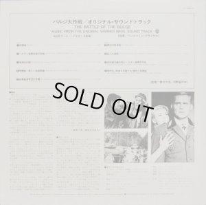 画像3: Warner Bros バルジ大作戦〜OST