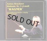 [中古CD] 独WEITBLICK ケーゲル/ブルックナー 交響曲第3番「ワーグナー」